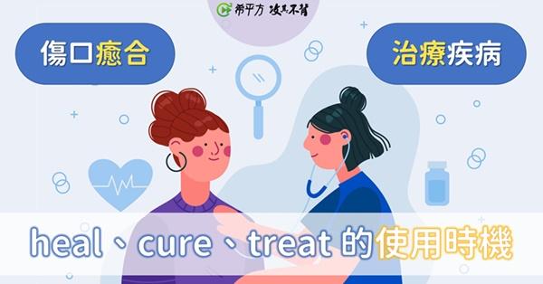都跟治療有關,heal、cure、treat 這三個字怎麼分?