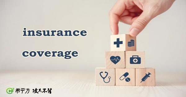 【老師救救我】都是保險,『insurance』和『coverage』差在哪呢?