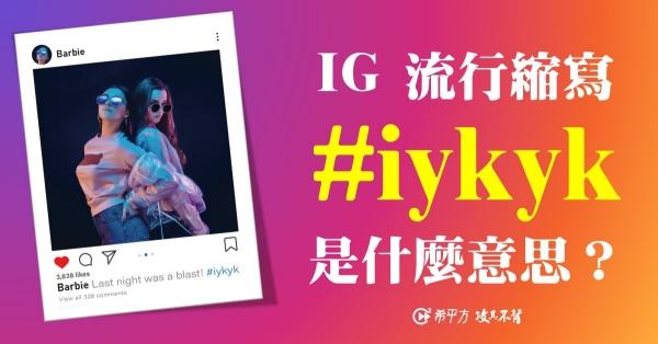 【我的美國同事最愛講】網路流行標籤 #iykyk 是什麼意思?