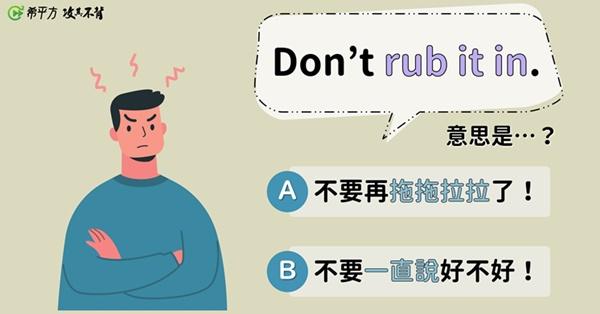 【口說英語充電站】朋友叫你『Don't rub it in.』是什麼意思?