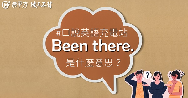 Been there. 是什麼意思?