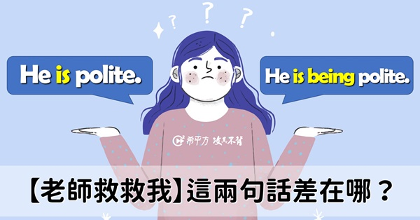 He is polite. 和 He is just being polite. 這兩句話意思差在哪?