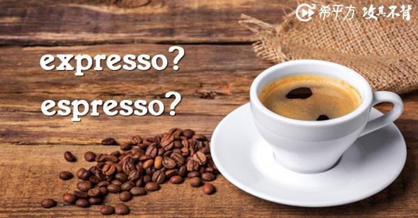 【趣味英文】是 expresso 還是 espresso?各種英文常見的口誤詞