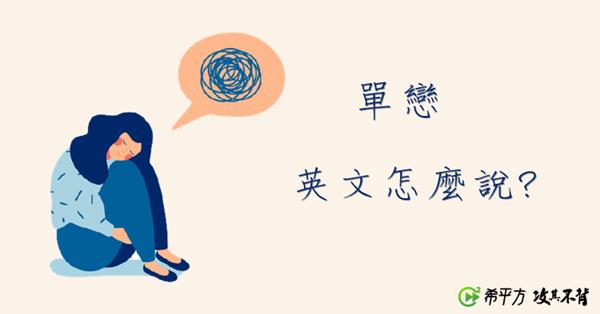 『單戀』的英文要怎麼說?