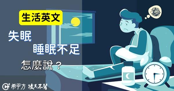 【生活英文】半夜睡不著覺,『失眠』、『睡眠不足』怎麼說?